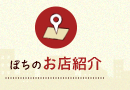 米子市でのトリミング・ペット美容室|ぽちの床屋さんの店舗紹介